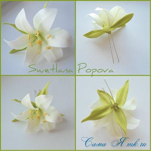 белая лилия из фоамирана