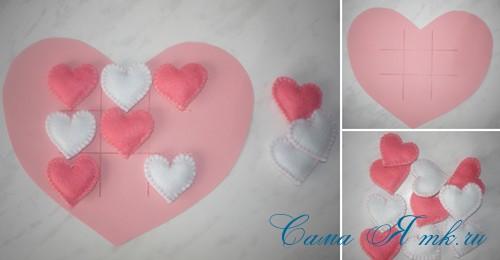сердечки из фетра крестики-нолики
