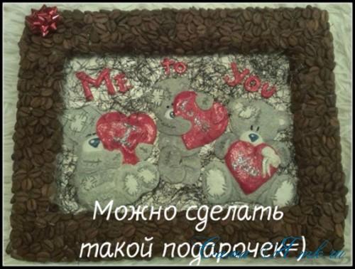 подарок (Copy)