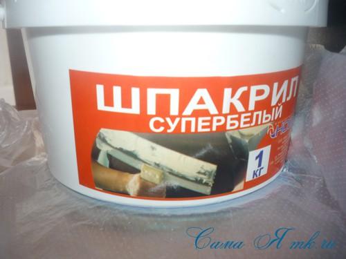 P1130413 (Copy)