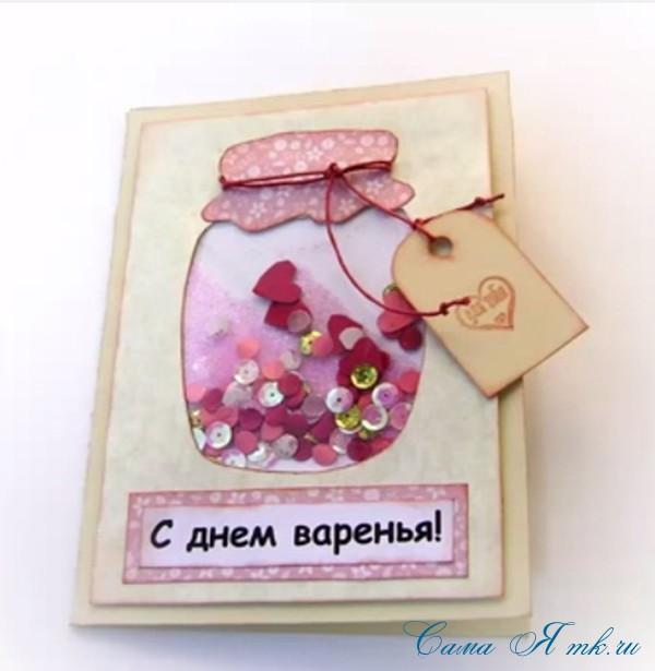 Открытка скрапбукинг с прозрачным окошком и конфетти (Copy)