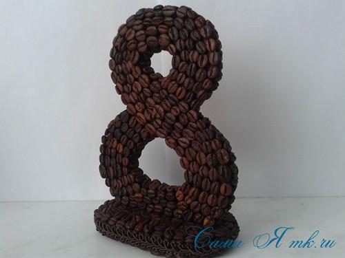Сувенир к 8 Марта восьмерка из кофейных зёрен 14