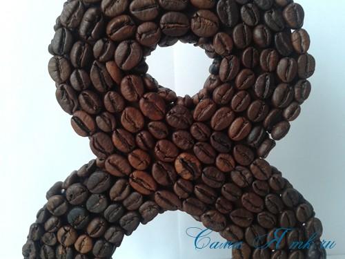 Сувенир к 8 Марта восьмерка из кофейных зёрен 19
