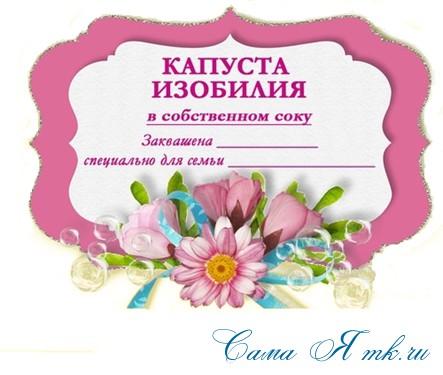 этикетки для денежной банки на свадьбу