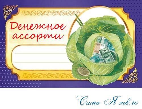 этикетки для денежной банки на свадьбу 2