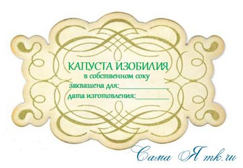этикетки для денежной банки на свадьбу 4