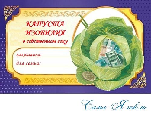 шаблон этикетки на банку с деньгами капуста цветная