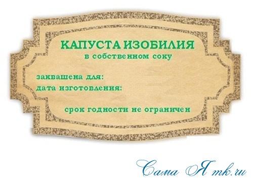 Этикетки для банки с деньгами на свадьбу