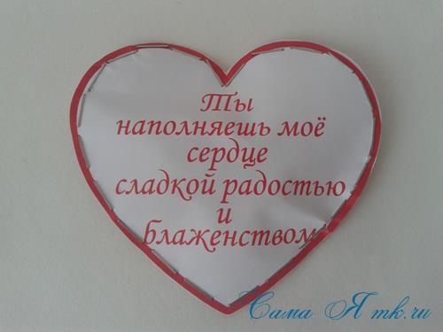 бумажные сердечки со сладким сюрпризом на 14 февраля день валентина влюблённых своими руками шаблон 13