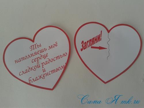 бумажные сердечки со сладким сюрпризом на 14 февраля день валентина влюблённых своими руками шаблон 8